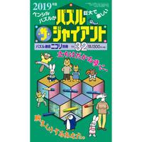 732   Puzzle the Giants Vol.32