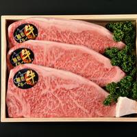 稲葉牛 サーロインステーキ200g×3枚