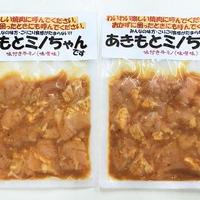【国産牛ミノ味付け】あきもとミノちゃん