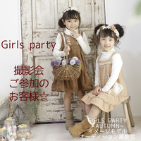 Girls party~autumn~撮影会ご予約