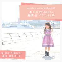 【おでかけsourisモデル体験撮影会】