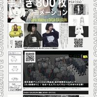 にんクリ通信 vol.2