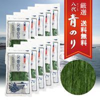 八代青のり ~熊本県八代市球磨川で採れる極上スジ青のり~ トクトク10袋セット 送料無料!