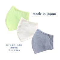 国産マスク Cotton100% Fsize 3枚セット