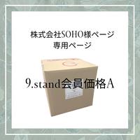 株式会社SOHO様専用ページ