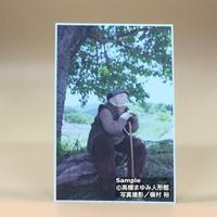 ポストカード 『おじいさんのお陽様』
