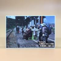 ポストカード 『駅』