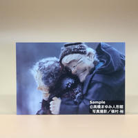 ポストカード 『雪の中』/NEW