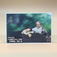 ポストカード 『母の手』