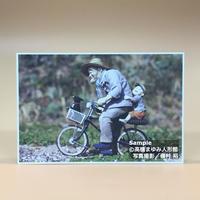 ポストカード 『自転車』