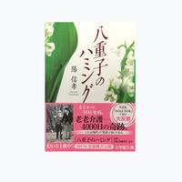 書籍『八重子のハミング』