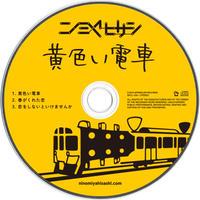 「黄色い電車」/ ニノミヤヒサシ