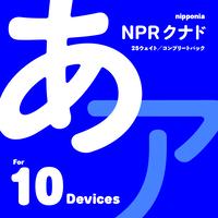 NPR クナド Kn2[OpenType]|コンプリートパック |for 10 Devices