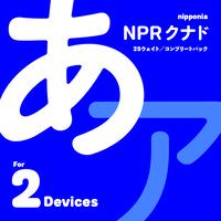 NPR クナド Kn2[OpenType]|コンプリートパック |for 2 Devices