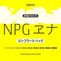 NPG ヱナ Kn1[OpenType]|コンプリートパック |for 2 Devices