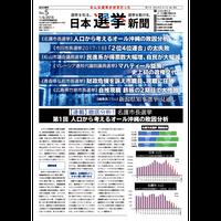 【電子版】日本選挙新聞 第5号