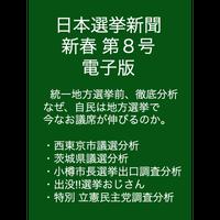 日本選挙新聞 第8号(電子版)