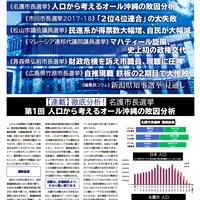 【紙版】日本選挙新聞 第5号