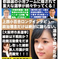 【電子版】日本選挙新聞 第1号
