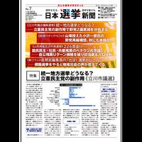 【電子版】日本選挙新聞 第7号