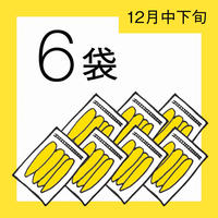 【12月分予約】仁連宿ほしいも6袋(300g×6=1.8kg)