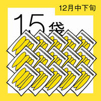 【12月分予約】仁連宿ほしいも15袋(300g×15=4.5㎏)