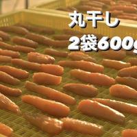 【1月分予約】仁連宿ほしいも「丸干し」600g