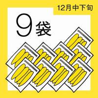 【12月分予約】仁連宿ほしいも9袋(1袋300g×9=2.7kg)