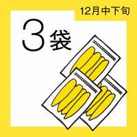 【12月分予約】仁連宿ほしいも3袋(300g×3=900g)