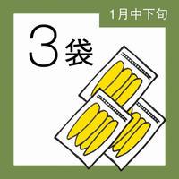 【1月分予約】仁連宿ほしいも3袋(300g×3=900g)