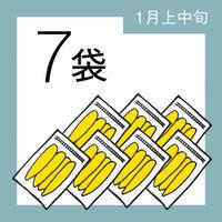 【1月分予約】仁連宿ほしいも7袋(1袋300g×7=2.1kg)