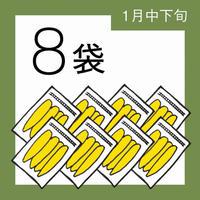 【1月分予約】仁連宿ほしいも8袋(300g×8=2.4㎏)