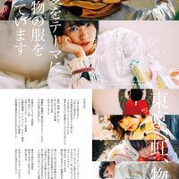 nisai 2019AW collection  ポストカード
