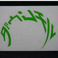 DOWNCHILL sticker green