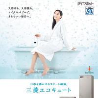 【エコキュート  現地 調査と見積】   愛媛県南予限定