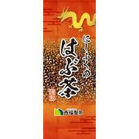 にしふくのはぶ茶 180g(Nishifuku no Habucha)