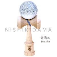 【New】日本の職人が最高の技を施した木製けん玉「錦玉〜青海波(せいがいは)〜」