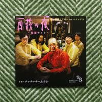 西荻ムード歌謡「西荻の夜〜暗渠ナイト/チャチャチャあすか」善福ジゴローとヒマナンデス CD