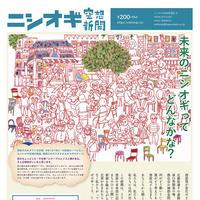 ニシオギ空想新聞 01号
