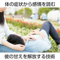甘えん坊にする技術動画(メールフォロー付き)
