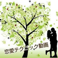 恋愛テクニック動画