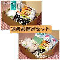 【超お得送料】ごはんWセット。3000円×6000円