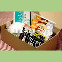 【超お得送料】お味見コース 3000円 2個セット