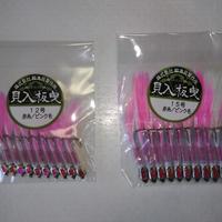 貝入り板引2本針 ピンク毛 10個入