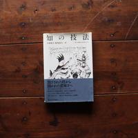 知の技法ー東京大学教養学部「基礎演習」テキスト
