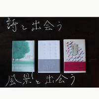 詩と出会う 風景と出会う3冊