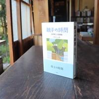 親子の時間 庄野潤三小説選集