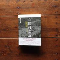 互助社会論ーユイ、モヤイ、テツダイの民俗社会学