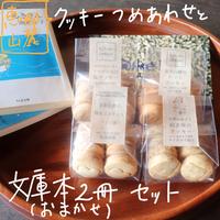 恵那山麓クッキーつめあわせと文庫本2冊(おまかせ)セット