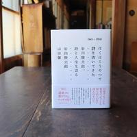 ぼくはこうやって詩を書いてきた ー谷川俊太郎、詩と人生を語るー